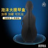 大提琴琴盒泡沫內膽大提琴盒子輕便雙肩抗壓航空托運4/4大提琴盒 FF4268【美好時光】