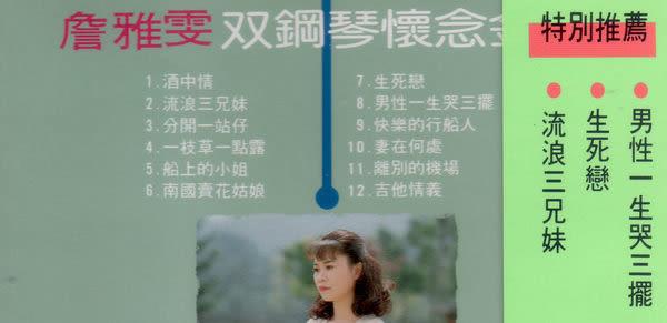 詹雅雯 鋼琴懷念金曲 第6集 CD  (購潮8)