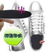 Qmishop 竹炭鞋墊 輕鬆舒適 平面竹炭鞋墊 【S56】