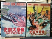 挖寶二手片-D59-000-正版DVD-電影【史前大章魚1+2/系列2部合售】-(直購價)