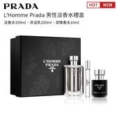 PRADA L'Homme Prada 男性淡香水香氛禮盒 情人節首選 魅力香氛 【SP嚴選家】