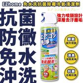 EZ 免水洗抗菌除霉冷氣清潔劑 500ml【櫻桃飾品】【31173】