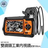 高清防水管道工業內窺鏡 500萬畫素 防震防摔 工業級探測器 MET-VB5100 管道攝像機 攝影機