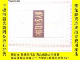 二手書博民逛書店中國婦女名人錄罕見精裝 館藏Y12421 薛維維 陝西人民出版社