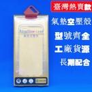 88柑仔店~華碩ZB633KL手機套氣墊空壓殼 ZB631KL硅膠保護套全包防摔軟殼ZB601KL