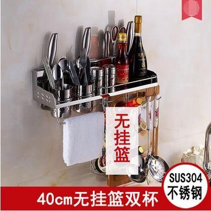 廚房不銹鋼304收納架置物架壁掛【無掛籃40雙杯】