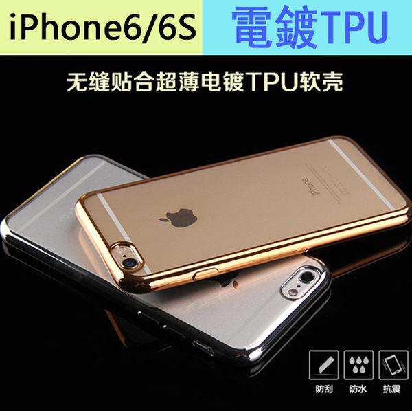 電鍍TPU 蘋果iPhone6 6s Plus手機殼 全包防摔 超薄 4.7吋 5.5吋 透明軟殼 iPhone6s矽膠套 蘋果6 6s保護套