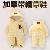 網紅嬰兒衣服秋冬裝保暖寶寶0-3-6個月加絨厚新生兒外出連體抱衣