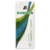 利清暢體內環保酵素粉2.5g(60包/盒)(買3送1)【合康連鎖藥局】