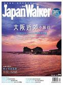 Japan walker 9月號/2018 第38期