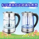 ^聖家^SG-721 / SG-722 松井まつい濾茶炫光玻璃快煮壺/電水壺/泡茶機