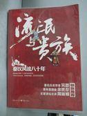 【書寶二手書T6/言情小說_YGK】流氓與貴族-秦漢風流八十年_長風_簡體書