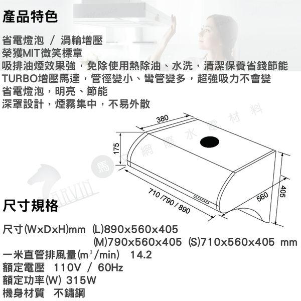 《喜特麗》JT-1700L 斜背式排油煙機 除油煙機 90CM TURBO增壓馬達
