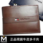 【Tommy】Tommy Hilfiger 牛皮夾 多卡夾 中標設計 獨立卡夾 品牌盒裝/棕色