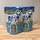 日本原裝進口 泡泡 玉石鹼 洗衣槽專用 酵素 清潔劑 洗衣機專用 除菌清潔劑500g(雙入)