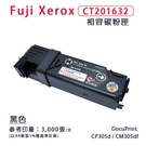 【有購豐】FujiXerox 富士全錄 CT201632 CT201633 CT201634 CT201635 相容碳粉匣