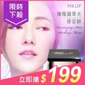 MKUP美咖 璀璨蘋果光修容餅(7.64g)【小三美日】原價$450