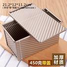 烘焙模具不沾土司模具烤盤烘焙工具家用450g【步行者戶外生活館】
