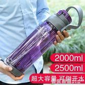 大容量太空杯塑料水杯便攜戶外運動水壺2000ml健身隨手超大水杯子  依夏嚴選
