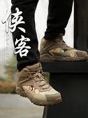 戰術鞋 2021新式迷彩靴男超輕透氣低幫作戰靴戰術鞋陸戰靴登山戶外 歐歐