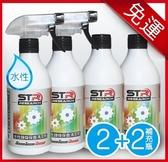STR-PROWASH(組合) 水性鏈條清潔劑2+2