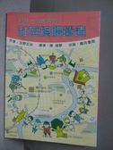 【書寶二手書T1/建築_KCJ】寫給一般民眾的社區總體營造_吉野正治