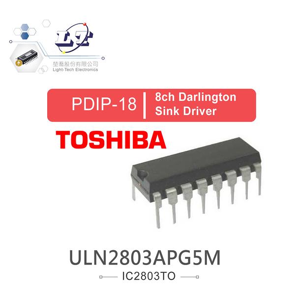 『堃喬』TOSHIBA ULN2803APG PDIP18 8ch Darlington Sink Driver『堃邑Oget』
