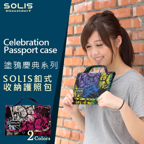 SOLIS [ 塗鴉慶典系列 ] SOLIS釦式收納護照包