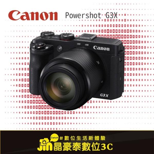 限量現貨 24期0利率 Canon G3X 類單眼相機 公司貨 晶豪泰