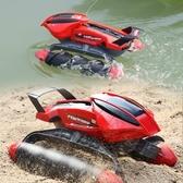 遙控船 兒童大號水陸兩棲充電電動無線遙控船高速防水快艇男孩水上玩具車jy 交換禮物