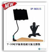 aibo 超大版平板支架平板架 懶人專用 7~10吋平板專用超大版支撐架 (IP-MA15)