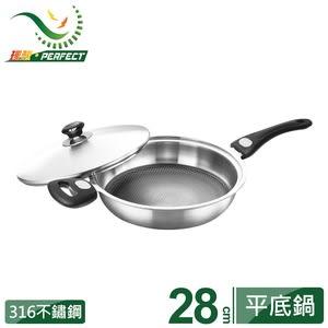 【PERFECT 理想】金緻316不銹鋼專利不沾平底鍋28cm28cm