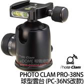 PHOTO CLAM Pro-38NS 球型雲台 黑色 贈原廠快拆板 (24期0利率 免運 捷新貿易公司貨) PC-36NS 改款