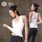 運動套裝奧義瑜伽服套裝女春夏健身房跑步運動內衣瑜伽背心初學者 法布蕾輕時尚