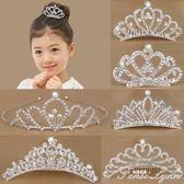 髮飾公主王冠髮箍小女孩髮卡女童水鉆頭箍髮梳皇冠頭飾品 范思蓮恩