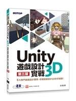 二手書博民逛書店 《Unity 3D遊戲設計實戰 (第3版)》 R2Y ISBN:9789865023058│邱勇標