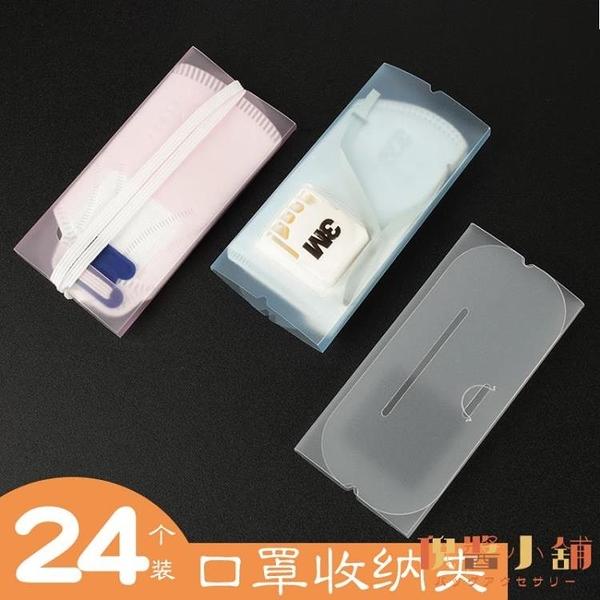 24個裝 N95口罩收納夾可折疊彩色夾暫存夾隨身便攜防水【倪醬小舖】
