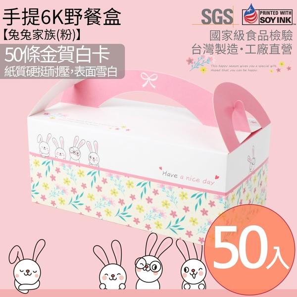 《兔兔家族(粉)》手提6K野餐盒(50個/組) 食品提盒|麵包提盒|餐點盒|西點盒