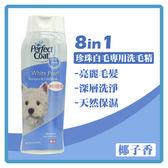 8IN1 犬用白毛專用洗毛精-天然椰子香473ml (J901F02)