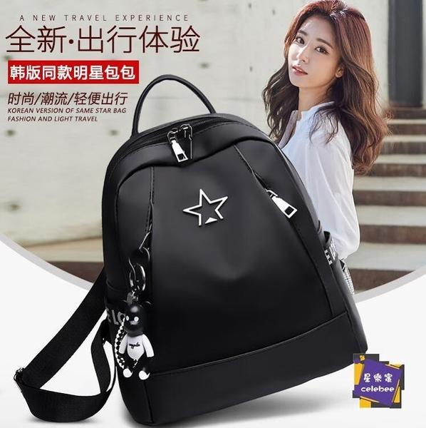 後背包 雙肩包女2020新款潮韓版時尚百搭牛津布書包旅行帆布小背包女包包