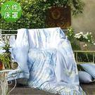 天絲 多功能魔術 六件式兩用被床罩組-夏沫之晨/雙人/RODERLY