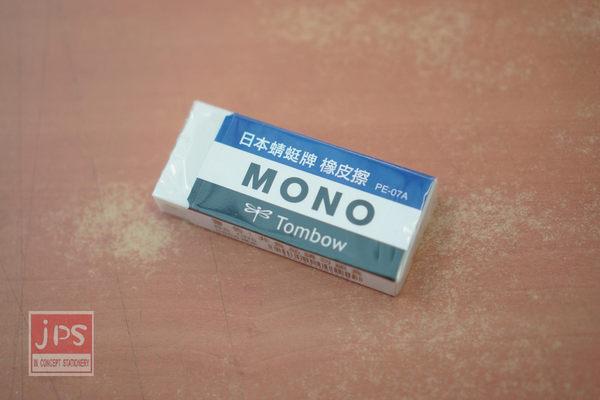 MONO 蜻蜓牌 事務用 橡皮擦 特大