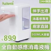 現貨 消毒機 500ml大容量 手部全自動感應消毒機器 非噴霧 殺菌凈手消毒器
