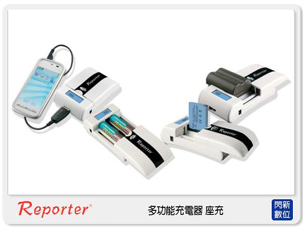 Reporter 義大利品牌 萬用充電器 整合車充 座充 旅充 (80968)