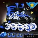 2020溜冰鞋成人兒童全套裝可調輪滑鞋男女生閃光旱冰 【全館免運】