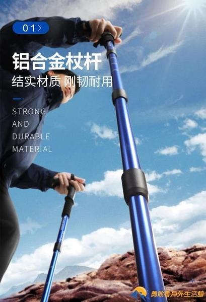 登山杖手杖多功能伸縮拐杖超輕便防身拐棍行山杖徒步裝備【勇敢者戶外】