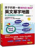 孩子的第一本Mind Map英文單字地圖(附全彩Feelings Mind Ma