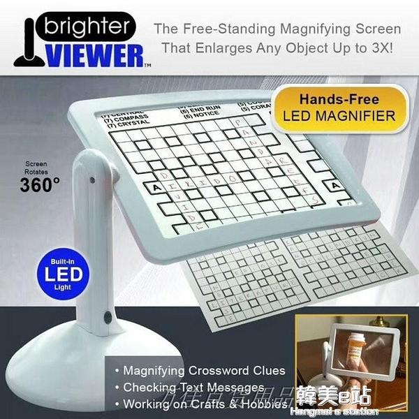Brighter Viewer LED燈180度旋轉放大閱讀鏡支架放大屏大型放大鏡 韓美e站