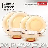 【美國康寧】琥珀色餐盤碗6件組(AMB0602)