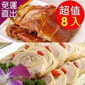 預購 五星御廚-精選集 金門高粱即食無骨雞腿8包組【免運直出】